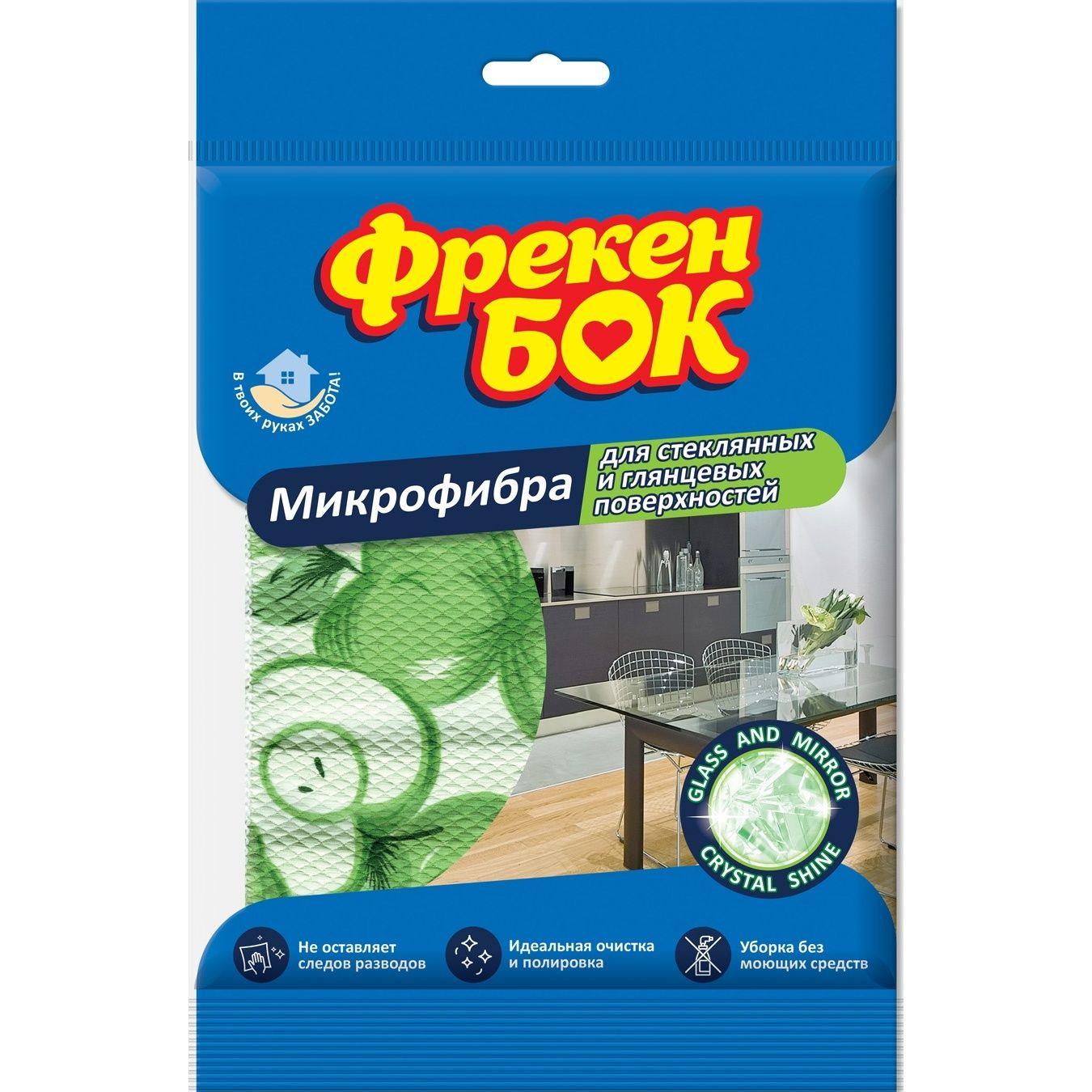 Микрофибра салфетка для стеклянных и глянцевых поверхностей, 37,5*37,5см. Фрекен Бок - фото 1