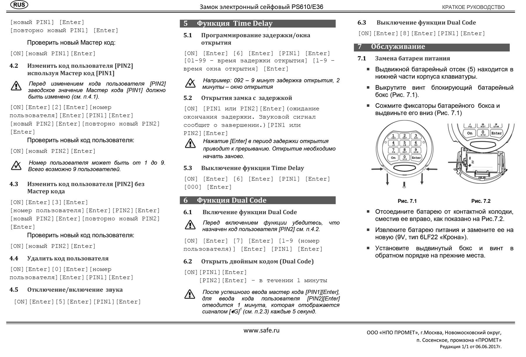 Сейф огневзломостойкий (460*440*440мм.) электронно кодовый замок, 1 полка, 1 клас, Гарант-46 EL, виш Valberg - фото 4