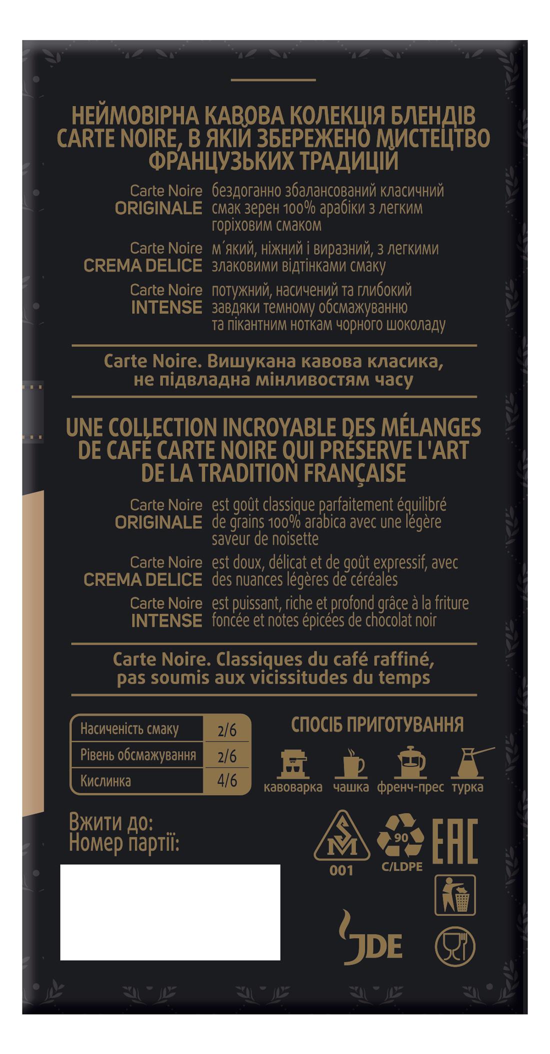 Кофе молотый Carte Noire 250гр. Crema Delice Carte Noire - фото 3