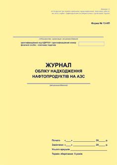 Журнал учета поступления нефтепродуктов на АЗС (ф. №13-НП) А4, 24л., офс.