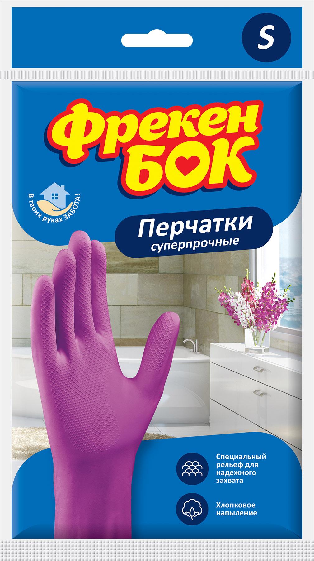 Перчатки резиновые для уборки суперпрочные розов. S маленькие Фрекен Бок - фото 1