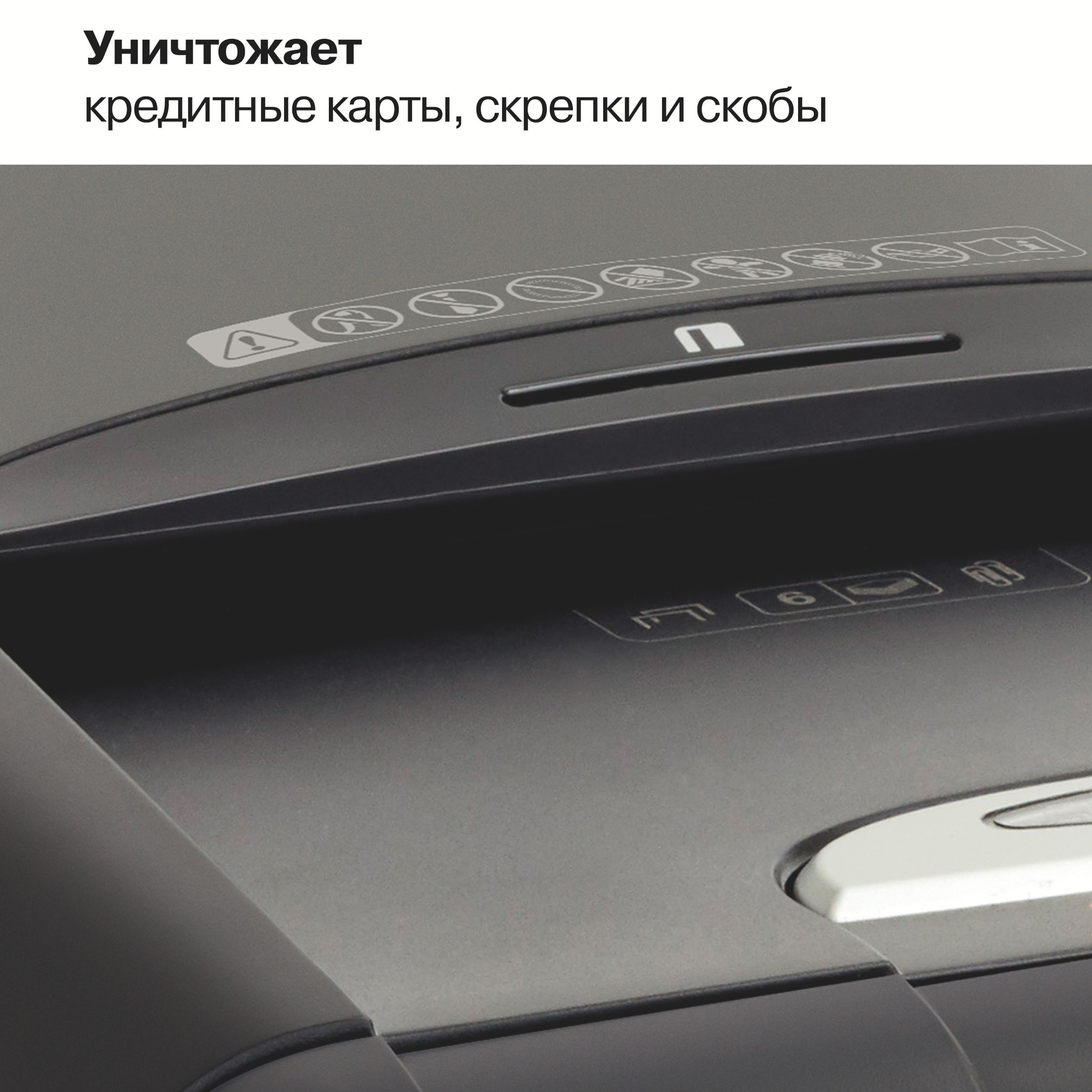 Уничтожитель документов Auto+130X. P4 6лист.,перекрестная резка, корзина 26л Rexel - фото 11