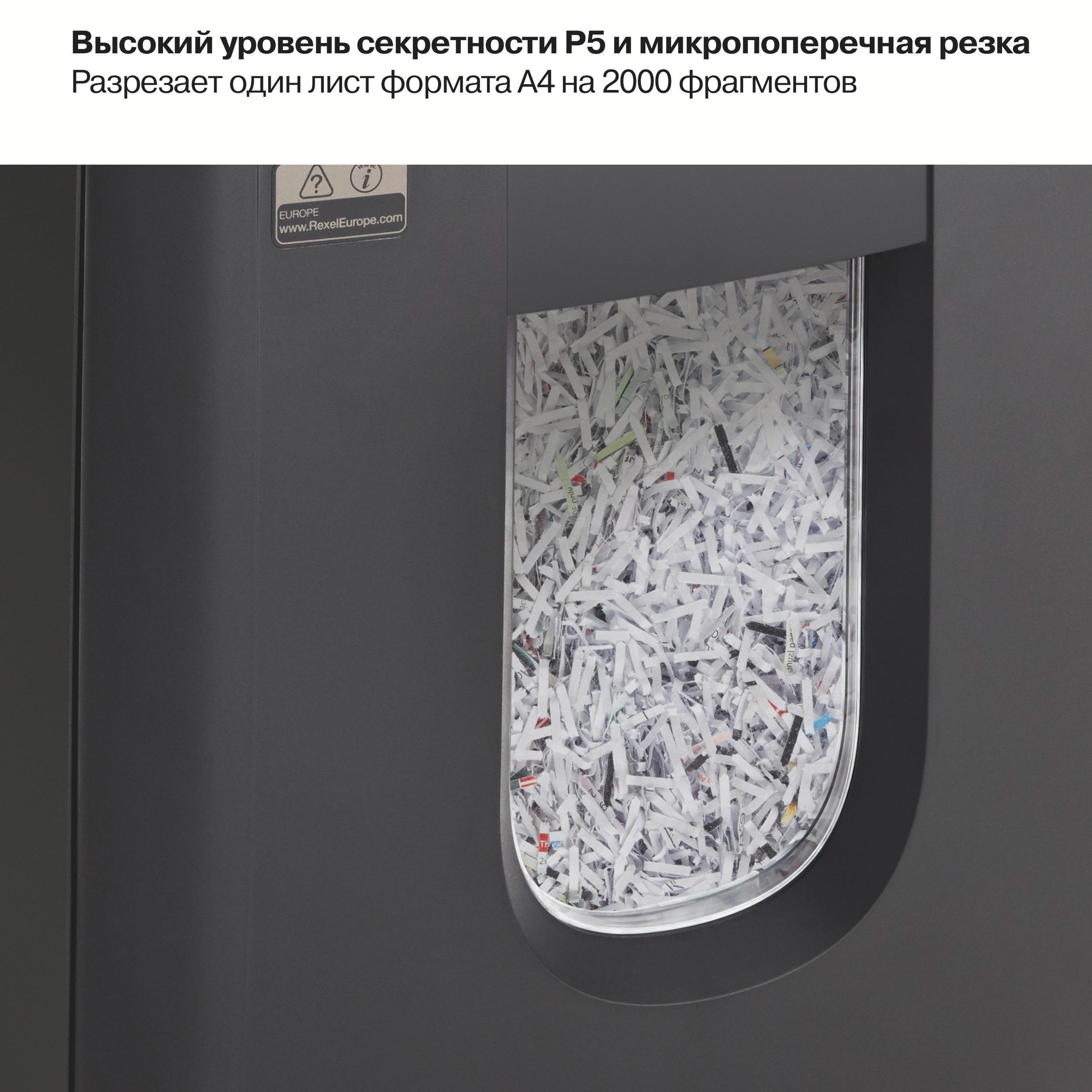 Уничтожитель документов Auto+ 130M. P5 6лист., микро-перекрестная резка, корзина 26л Rexel - фото 7