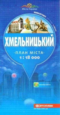 Карта Хмельницкий план города, 1:18 000 Украина - фото 1