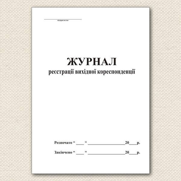Журнал регистрации исходящей корреспонденции А4, 48л., офсет Украина - фото 1