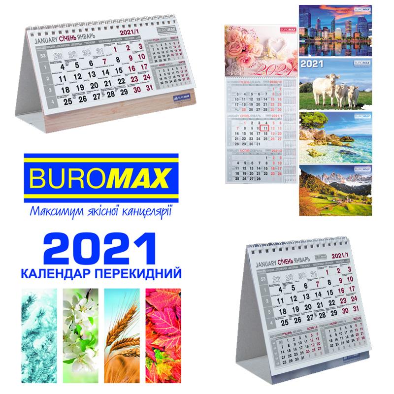 Календарі настільні, квартальні та інші
