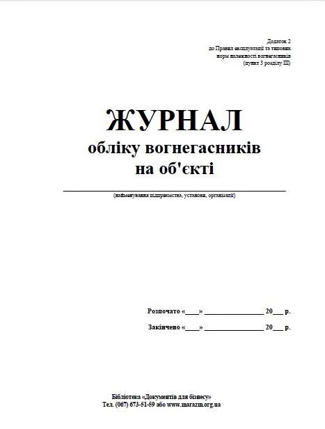 Книга учета огнетушителей на объекте А4, 24л., офсет Украина - фото 1