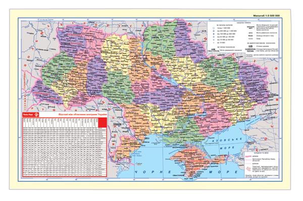 Настольное покрытие Карта Украины 415*590мм.