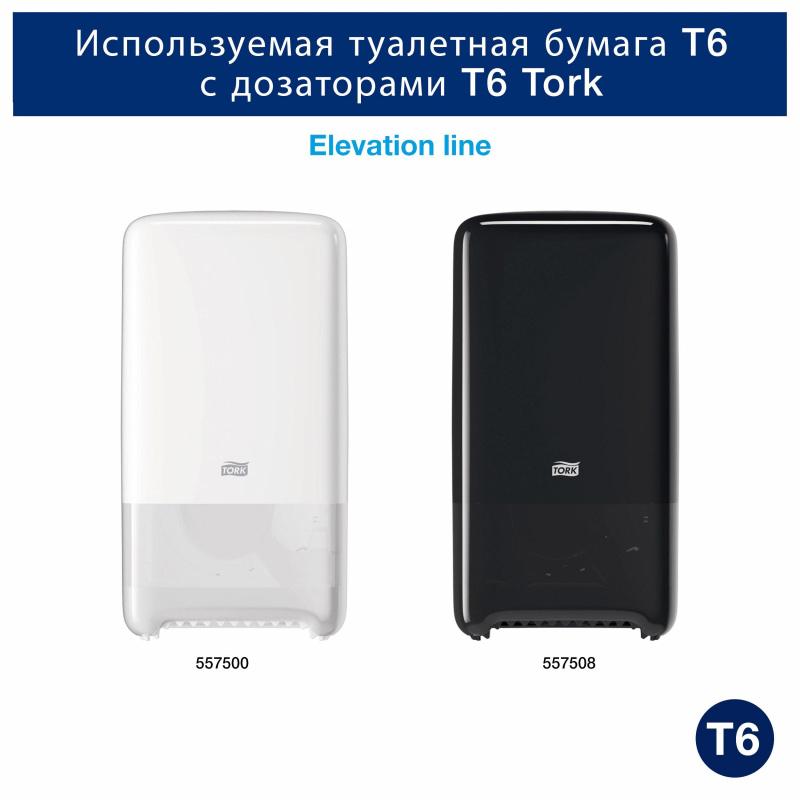 Диспенсер для туалетной бумаги в мини рулонах Auto Shift, Elevation,  пластик, (T6), черн. Tork - фото 5