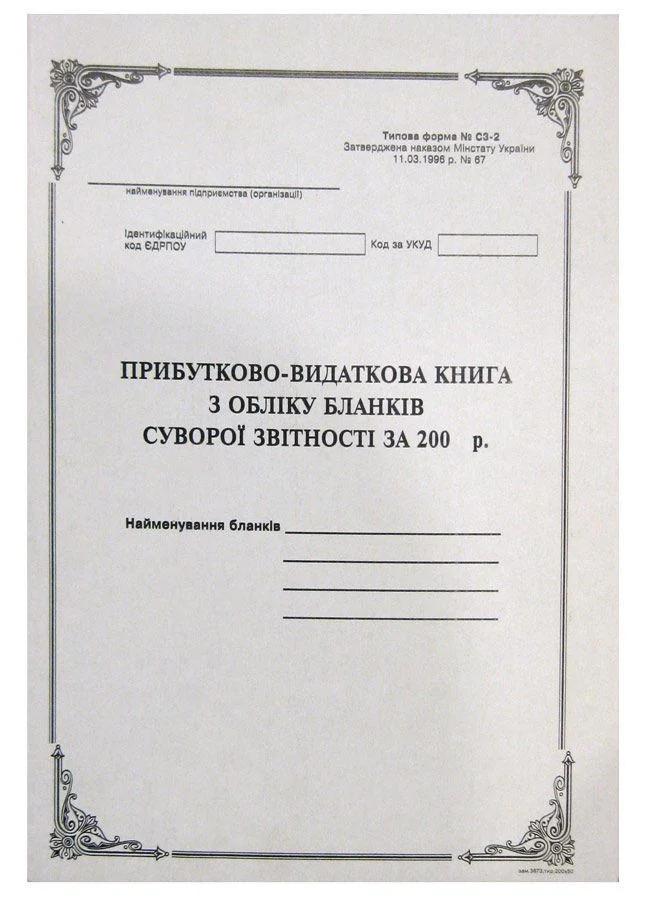 Книга приходно-расходная учета БСЗ ф№ С3-2 А4, 48л., офсет Украина - фото 1